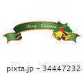 クリスマス用ギフト 34447232