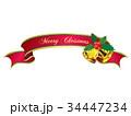 クリスマス用ギフト 34447234