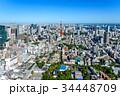 東京 日中 都市の写真 34448709