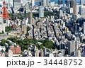 東京 都会 日中の写真 34448752