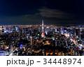 東京都心の都市風景と東京タワーの夜景 34448974