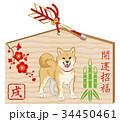 絵馬 犬 戌のイラスト 34450461