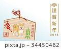 戌年 年賀状 犬のイラスト 34450462