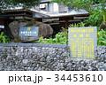 阿丹崎と西郷松 石碑 34453610