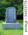 笹森儀助島司 顕彰の碑 34453779