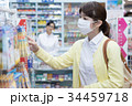 薬局 女性 34459718