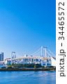 都市風景 お台場 レインボーブリッジの写真 34465572
