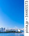 都市風景 お台場 レインボーブリッジの写真 34465573