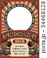 2018年賀状_土佐犬のフォトフレーム_あけおめ_日本語添え書き付き 34468128