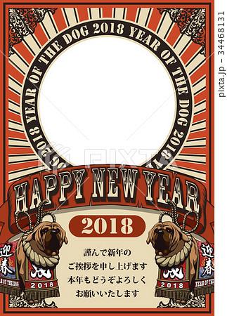 2018年賀状_土佐犬のフォトフレーム_HNY_日本語添え書き付き 34468131