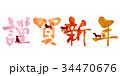 戌 戌年 謹賀新年のイラスト 34470676