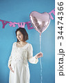 人物 女性 妊婦の写真 34474366