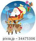 クリスマス サンタクロース トナカイのイラスト 34475306
