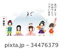 年賀状テンプレート 三太郎と二姫 34476379