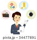ブランド品の査定をするビジネスマン 34477891