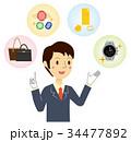 ブランド品の査定をするビジネスマン 34477892