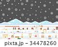 雪の街 34478260