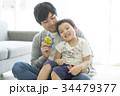 父親 子供 34479377