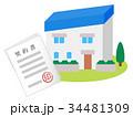 家と契約書 34481309