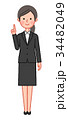 女性 人物 スーツのイラスト 34482049