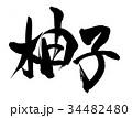 筆文字 柚子 柑橘類のイラスト 34482480