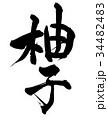 筆文字 柚子 柑橘類のイラスト 34482483