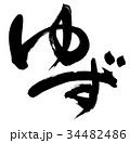 筆文字 ゆず 柑橘類のイラスト 34482486
