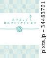 年賀状 ベクター 熨斗紙のイラスト 34483761