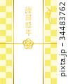 年賀状 ベクター 熨斗紙のイラスト 34483762