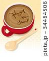 マグカップにメッセージ 34484506