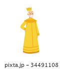 キング 王 王様のイラスト 34491108