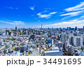 都市風景 都市 都会の写真 34491695