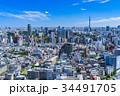 東京スカイツリー・都市風景 34491705