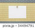 ミニ畳とメモ用紙 34494791