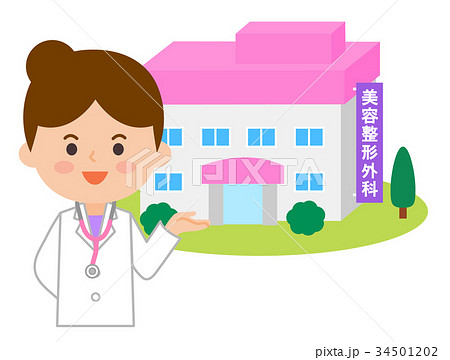 美容外科と先生 34501202