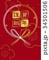 年賀状 ベクター 水引のイラスト 34501506