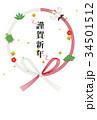 年賀状 ベクター 水引のイラスト 34501512