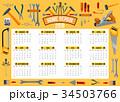 作業工具 2018 テンプレートのイラスト 34503766