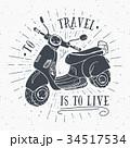 モーターバイク ヴィンテージ ベクトルのイラスト 34517534