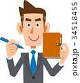 ビジネスマンと手帳 34518455
