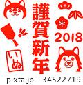 戌年 判子 2018のイラスト 34522719