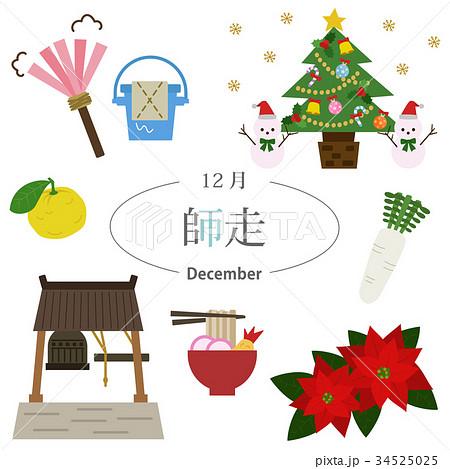 12月 師走 イベントのイラスト素材 34525025 Pixta