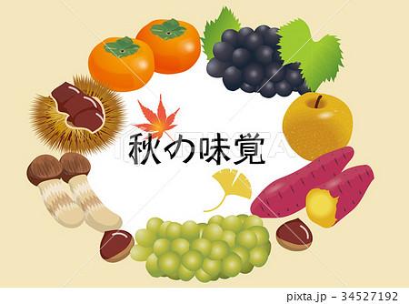 秋の果実のイラスト背景|栗・梨・柿・葡萄|Illustration of autumn taste 34527192
