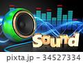 音 音声 音響のイラスト 34527334