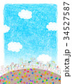 街 街並み 丘のイラスト 34527587