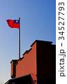 台灣 台北 淡水 紅毛城 古蹟 歷史 風景 國旗 藍天 紅牆 34527793