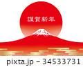 年賀状 富士山 朝日のイラスト 34533731