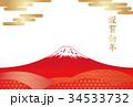 年賀状 ハガキテンプレート 富士山のイラスト 34533732