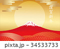 年賀状 富士山 朝日のイラスト 34533733