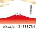 年賀状 ハガキテンプレート 富士山のイラスト 34533734